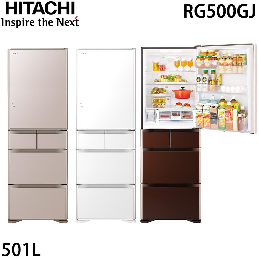 双重送【HITACHI日立】501L变频五门冰箱RG500GJ(琉璃金/琉璃白/琉璃棕)