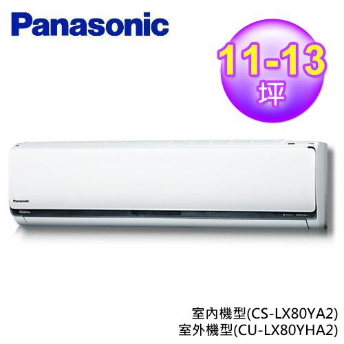 【Panasonic国际】11-13坪 变频分离式冷气 CS-LX80YA2/CU-LX80YCA2