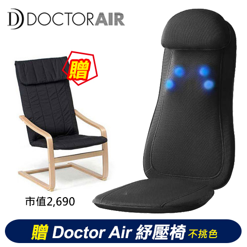 日本 Doctor Air 3D按摩椅墊 黑
