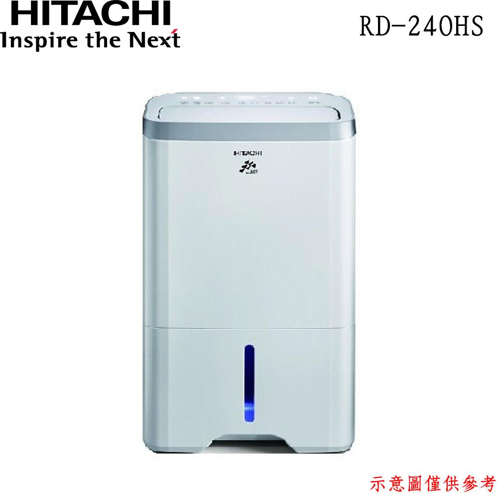 【HITACHI 日立】 12L定時除濕機RD-240HS(不挑色)