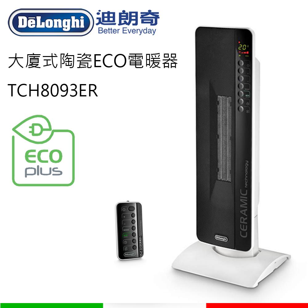 DeLonghi 迪朗奇 大厦式 陶瓷ECO电暖器 TCH8093ER