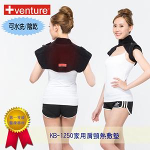 +venture 家用肩頸熱敷墊(KB-1250)【家用插電款】