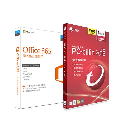 Microsoft 微软 Office 365 中文个人版+PC-cillin 2018 1P1Y 标准版(专案包)