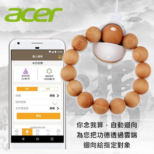 Acer Leap Beads 智慧佛珠