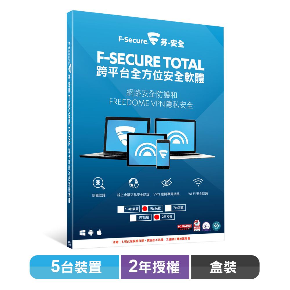 F-Secure 芬-安全 TOTAL 跨平台全方位安全软件 5台装置/2年授权