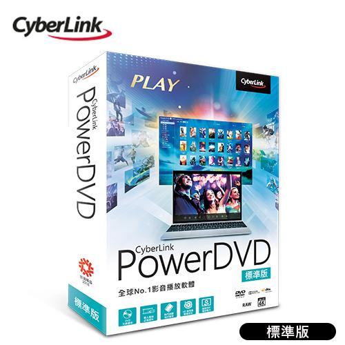 Cyberlink 讯连 PowerDVD 18 标准版