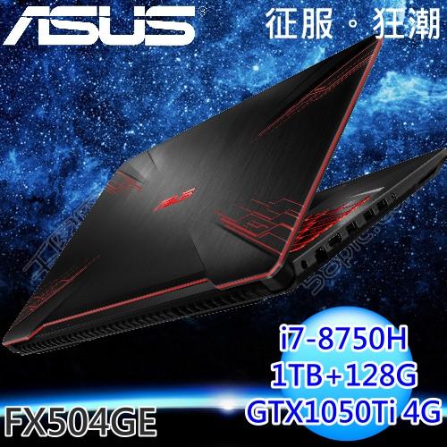 Asus 華碩 FX504GE-0171D8750H 15吋電競狂潮筆電 戰魂紅