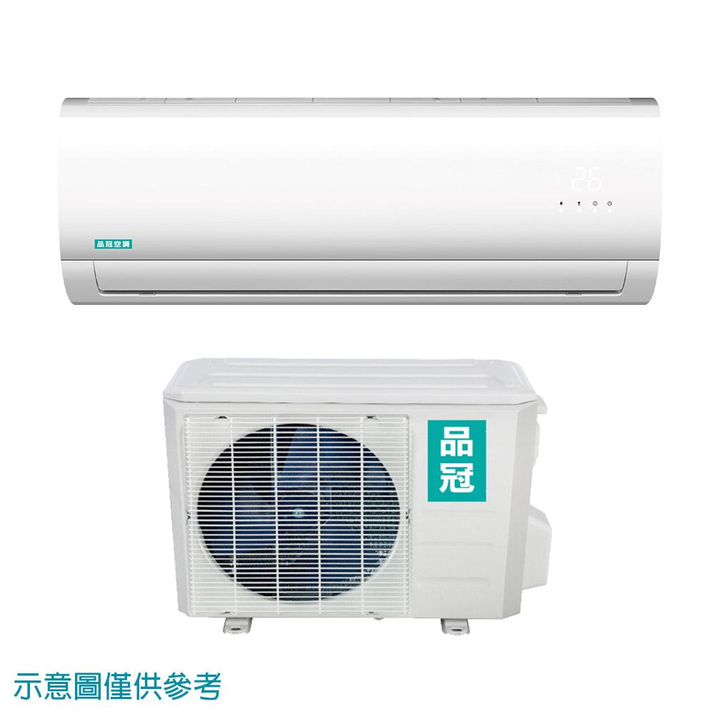 【品冠】6-8坪定頻冷專分離式冷氣MKA-41MS/KA-41MSN