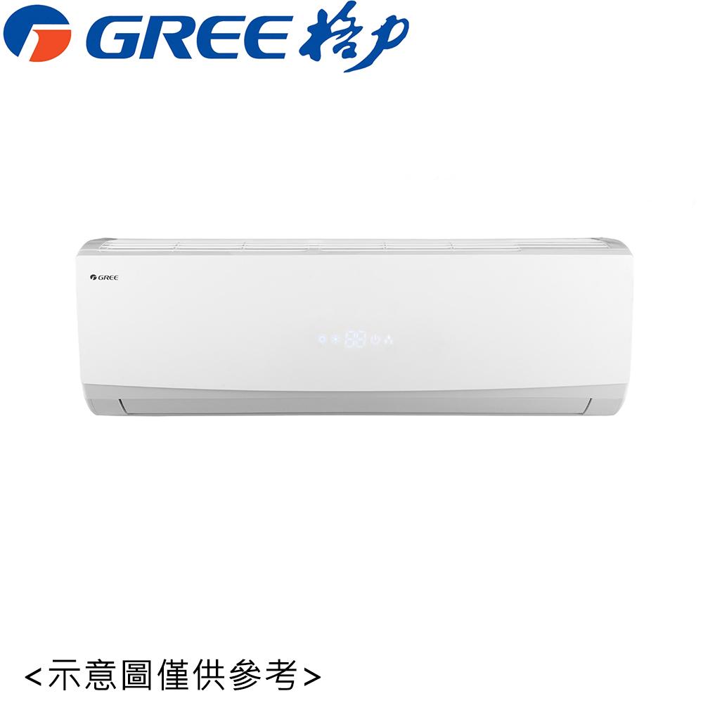 【GREE臺灣格力】9-11坪變頻冷暖分離式冷氣GSDP-63HO/GSDP-63HI