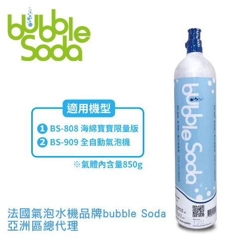 BubbleSoda 食用級二氧化碳鋼瓶850g (BS-808、BS-909機型適用)