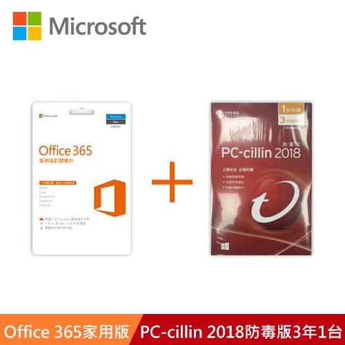 Office 365 家用版+PC-cillin 2018 防毒版3年1台