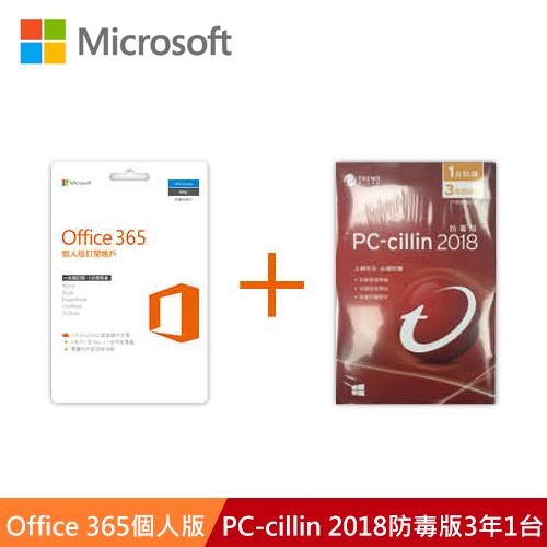 Office 365個人版+PC-cillin 2018 防毒版3年1台