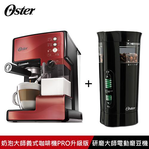 【Oster】奶泡大師義式咖啡機PRO升級版(紅)+電動磨豆機