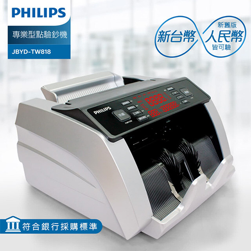 【PHILIPS飛利浦】台幣 / 人民幣 專業防偽型點驗鈔機(JBYD-TW818)