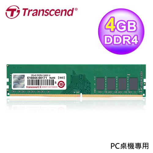 Transcend 創見 4GB DDR4 2400(JetRam) 桌上型記憶體