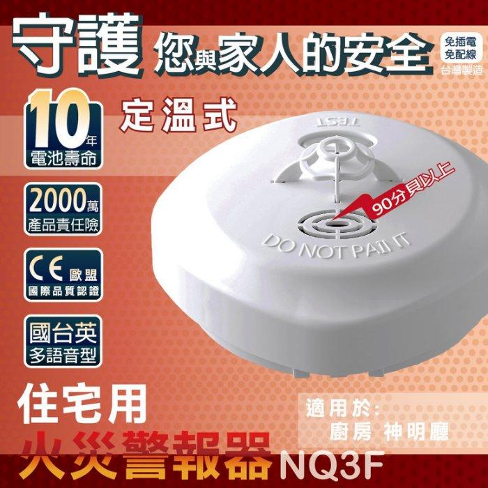 【宏力】火災警報器 NQ3SF 定溫型 3V