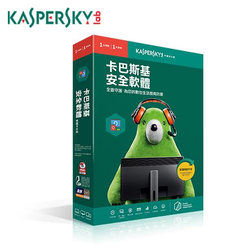 【卡巴斯基】安全軟體2019 (1台電腦/1年授權)