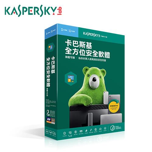 【卡巴斯基】全方位安全軟體2019 (1台電腦/1年授權)