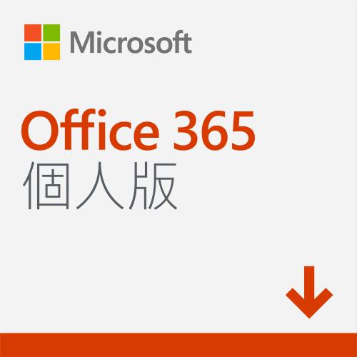 【Microsoft 微軟】Office 365 個人版 12個月訂閱 (下載版)