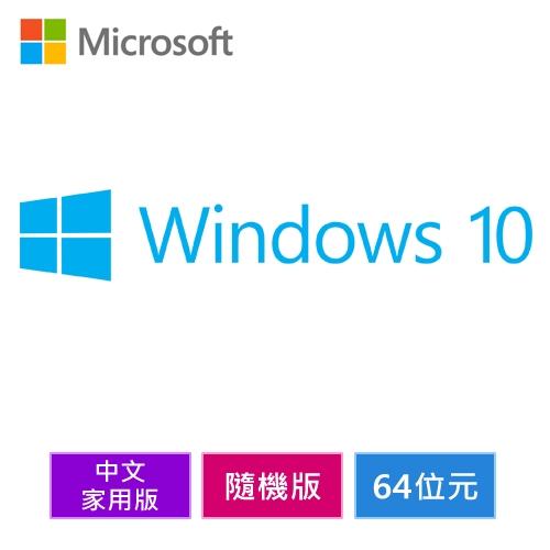 Windows 10 中文家用版 64位元 随机版