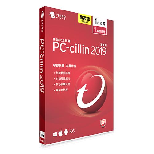 【TREND 趨勢】PC-cillin 2019 雲端版 一年一台 標準版(專案包)