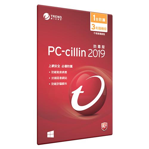 【TREND 趨勢】PC-cillin 2019  三年一台 隨機搭售版 (防毒版)
