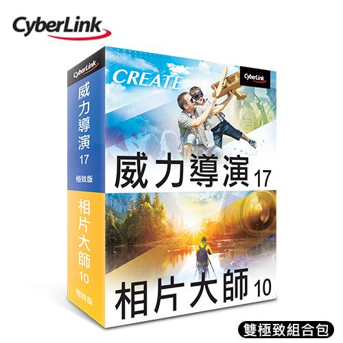 【Cyberlink 訊連科技】威力影相創意包 7 (極致版)