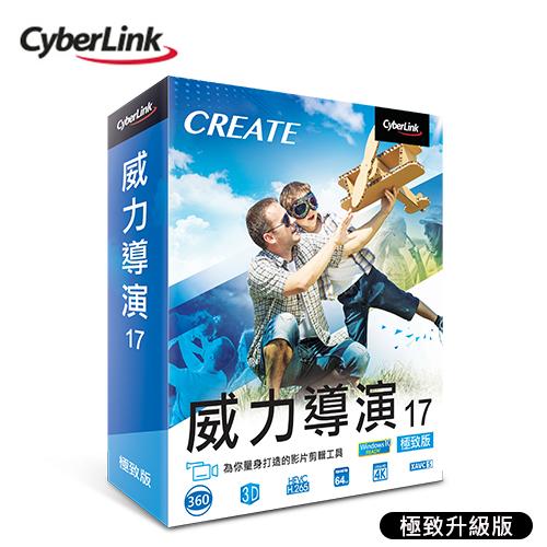 【Cyberlink 訊連科技】威力導演 17 (極致升級版)