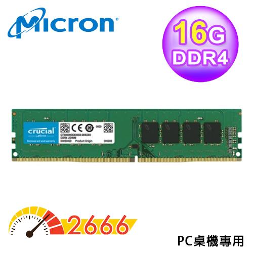 Micron 美光 Crucial 16GB DDR4 2666 桌上型記憶體