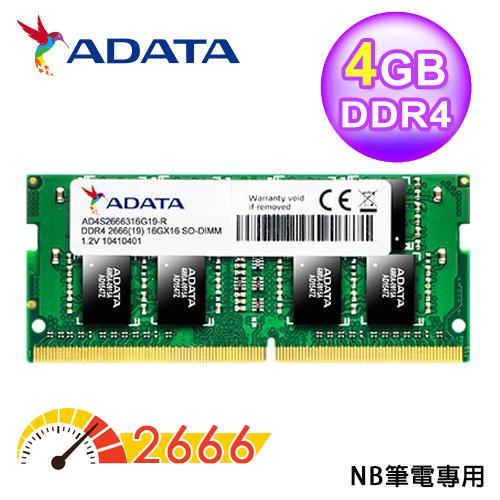 ADATA 威剛 DDR4 2666 4G 筆記型記憶體