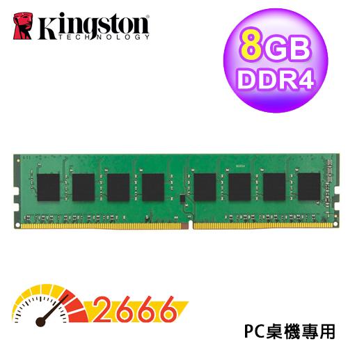 【Kingston 金士頓】DDR4 2666 8G 桌上型記憶體(KVR26N19S8/8)