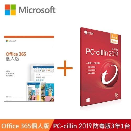 Office 365個人版+PC-cillin 2019 防毒版3年1台