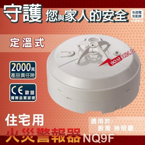 【宏力】火災警報器 NQ9F 定溫型 9V