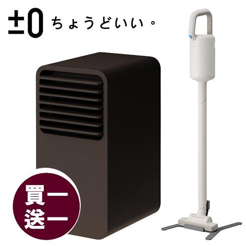 日本±0 正負零|無線吸塵器 XJC-Y010-白色 + 【正負零±0】迷你陶瓷電暖器 咖啡 (XHH-Y120)