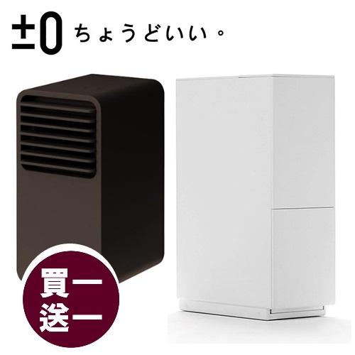 【正負零±0】極簡風 除濕機 白色 (XQJ-C010) + 迷你陶瓷電暖器 咖啡 (XHH-Y120)