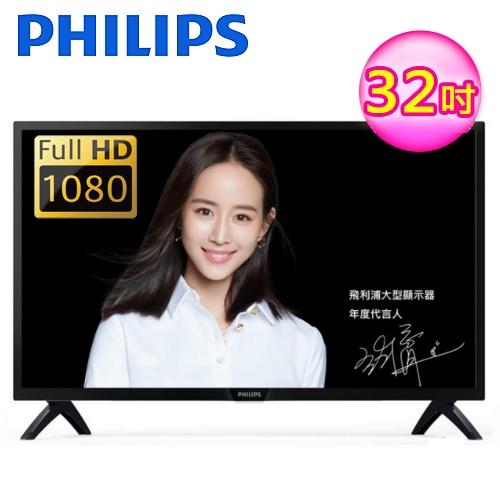 (含運無安裝)飛利浦32吋FHD顯示器+視訊盒32PFH4052