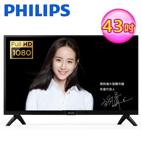 (含運無安裝)飛利浦43吋FHD顯示器+視訊盒43PFH4052