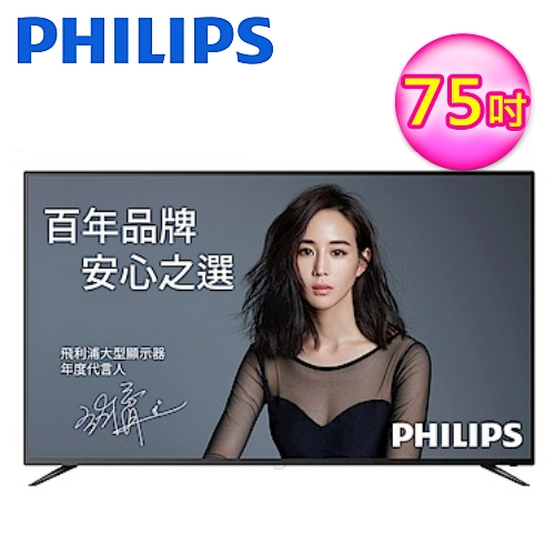 (含運無安裝)飛利浦75吋4K聯網顯示器+視訊盒75PUH6303