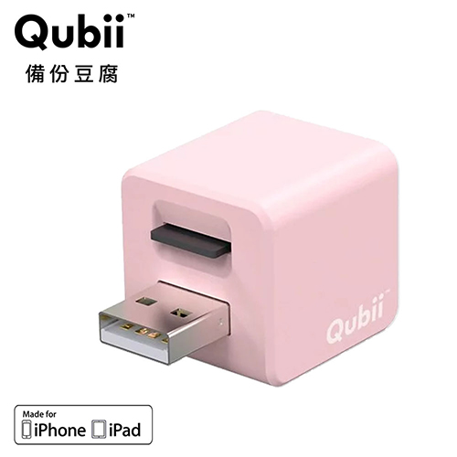 【Qubii】蘋果MFi 認證 自動備份豆腐頭(不含記憶卡)  粉色