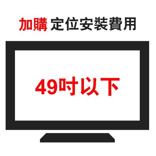 【加購定位安裝費】49吋以下尺寸電視