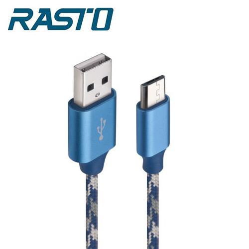 【RASTO】RX2 Micro USB 鋁製迷彩充電傳輸線 1.2M 藍色