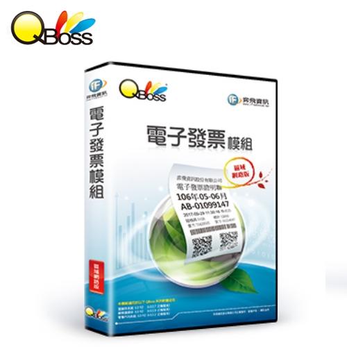 QBOSS 電子發票模組- 單機版