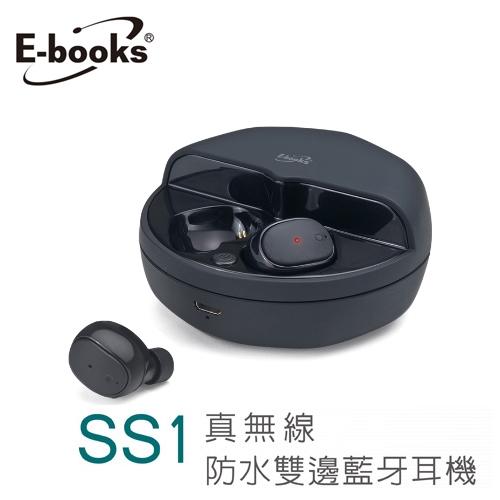 【E-books】SS1 真無線磁吸藍牙耳機