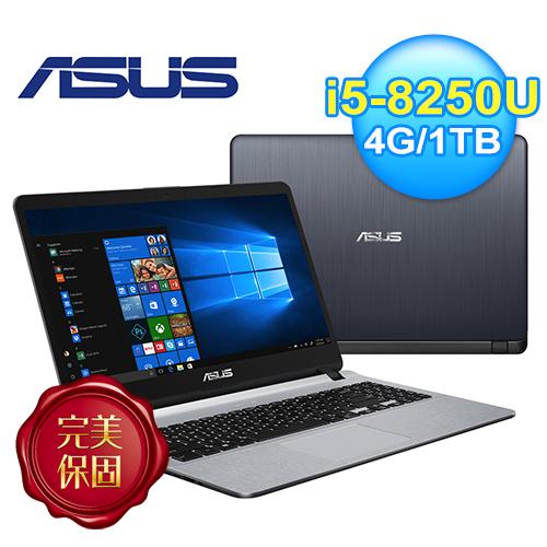 【ASUS 華碩】X507UB-0331B8250U 15.6吋窄邊框霧面筆電 霧面灰