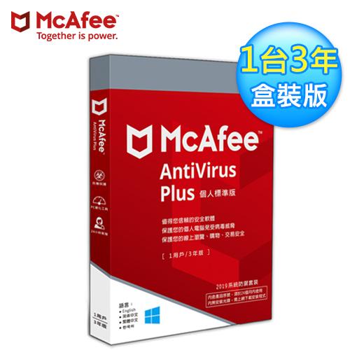 【McAfee】AntiVirus Plus 2019個人標準版 中文(1台3年 盒裝版)