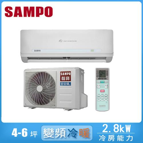 【SAMPO聲寶】4-6坪變頻分離式冷暖氣AU-QC28DC/AM-QC28DC
