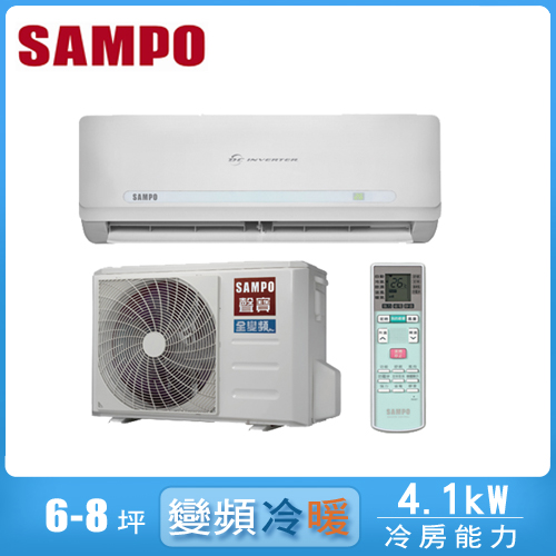 【SAMPO聲寶】6-8坪變頻分離式冷暖氣AU-QC41DC/AM-QC41DC