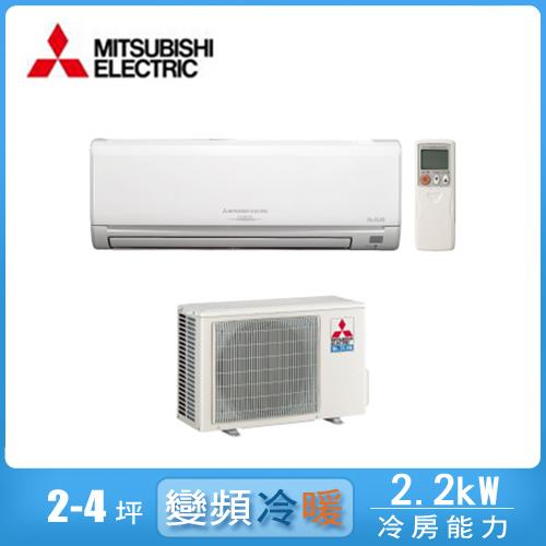 【MITSUBISHI 三菱】2-4坪靜音大師變頻冷暖冷氣MSZ-GE22NA/MUZ-GE22NA