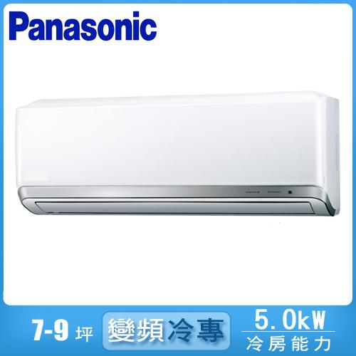 【Panasonic國際】7-9坪變頻冷專分離冷氣CU-PX50FCA2/CS-PX50FA2