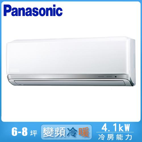 【Panasonic國際】6-8坪變頻冷暖分離冷氣CU-QX40FHA2/CS-QX40FA2